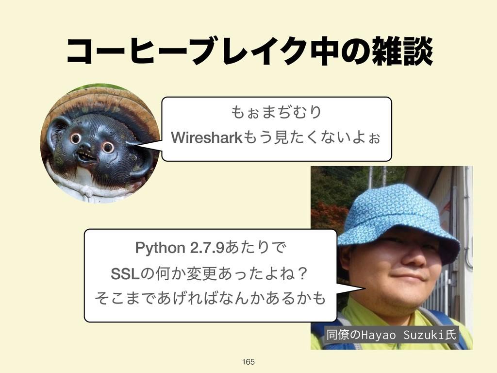 ίʔώʔϒϨΠΫதͷஊ 165 Python 2.7.9͋ͨΓͰ SSLͷԿ͔มߋ͋ͬͨΑͶ...