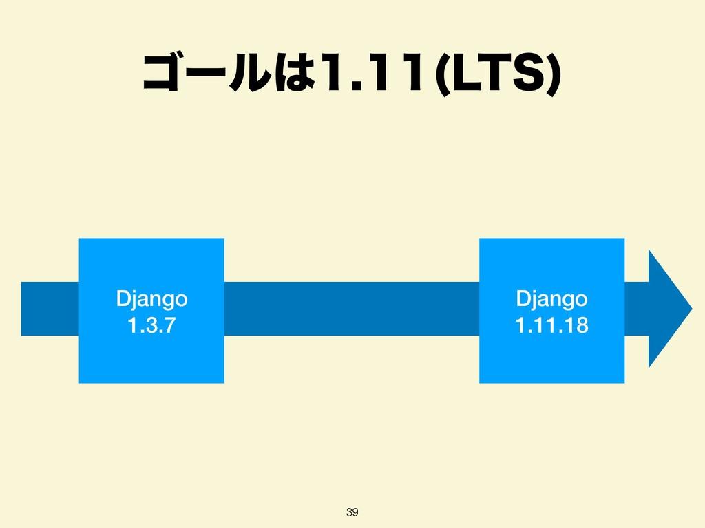 ΰʔϧ -54  39 Django 1.3.7 Django 1.11.18