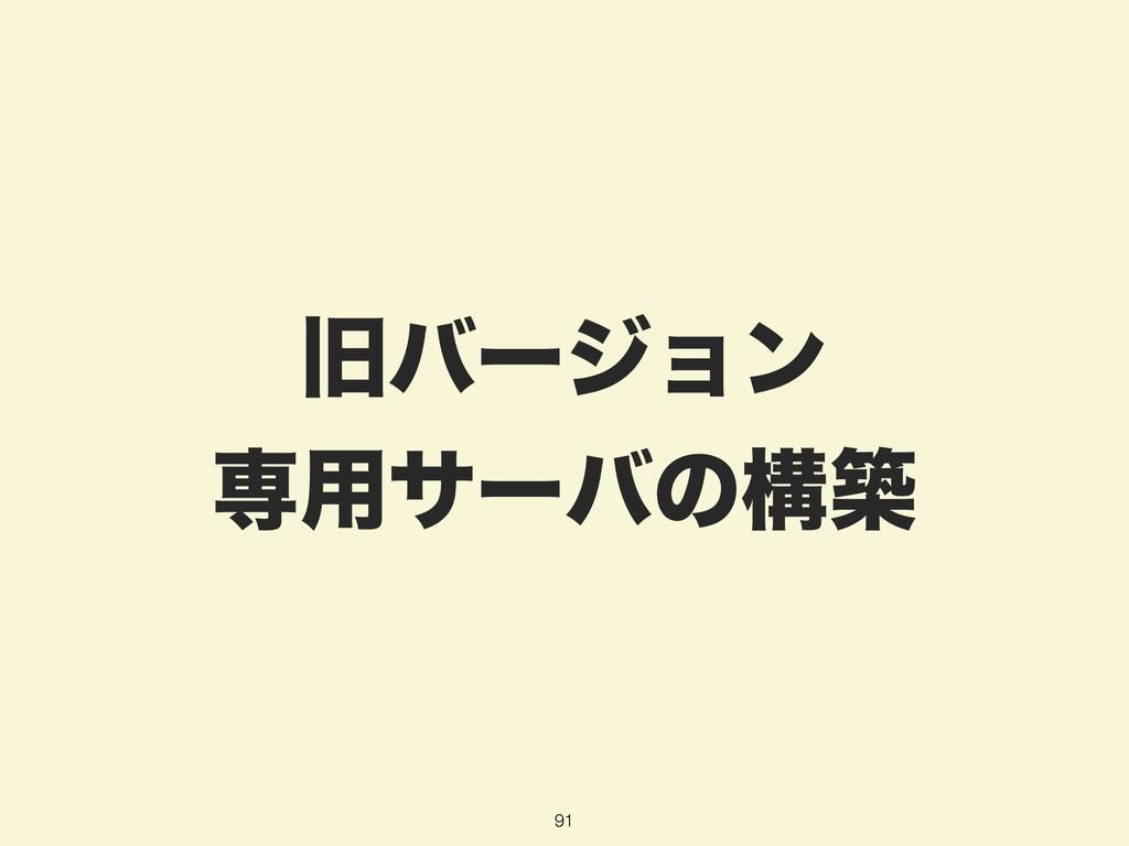 چόʔδϣϯ ઐ༻αʔόͷߏங 91