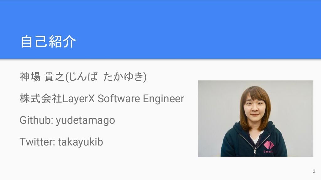 自己紹介 神場 貴之(じんば たかゆき) 株式会社LayerX Software Engine...