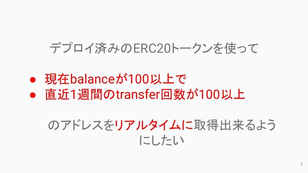 デプロイ済みのERC20トークンを使って ● 現在balanceが100以上で ● 直近1週間...