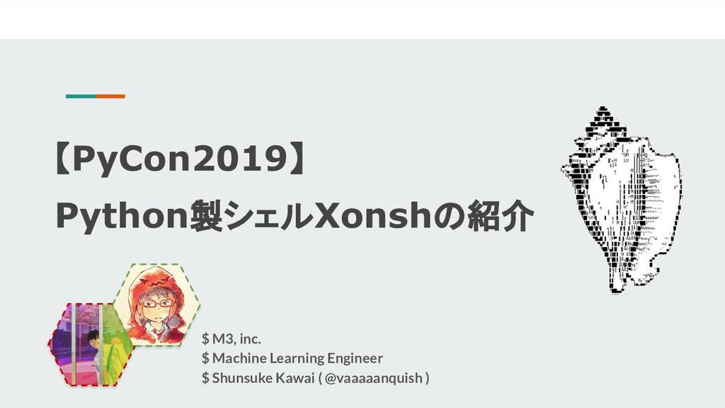 【PyCon2019】 Python製シェルXonshの紹介 $ M3, inc. $ Mac...