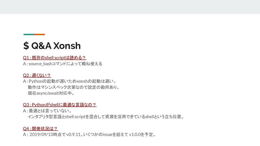 $ Q&A Xonsh Q1 : 既存のshell scriptは読める? A : sourc...