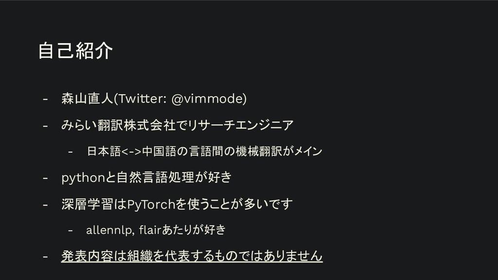 自己紹介  - 森山直人(Twitter: @vimmode) - みらい翻訳株式会社でリサ...