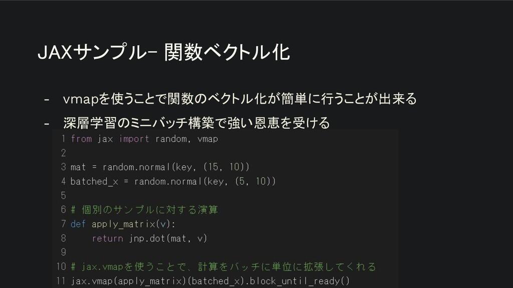 JAXサンプル- 関数ベクトル化 - vmapを使うことで関数のベクトル化が簡単に行うことが...