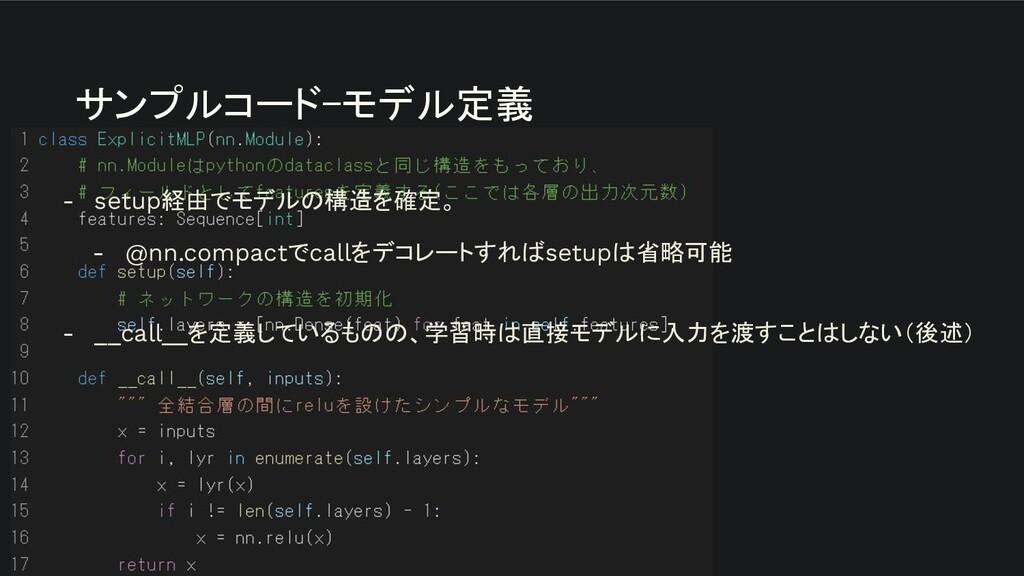 サンプルコード-モデル定義 - setup経由でモデルの構造を確定。 - @nn.compa...