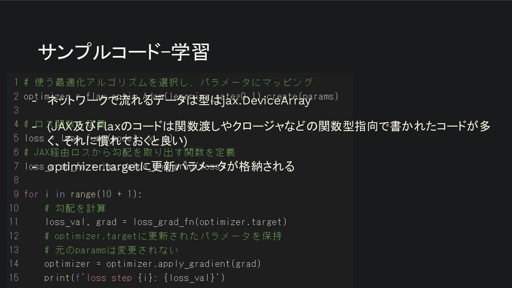 サンプルコード-学習 - ネットワークで流れるデータは型はjax.DeviceArray -...