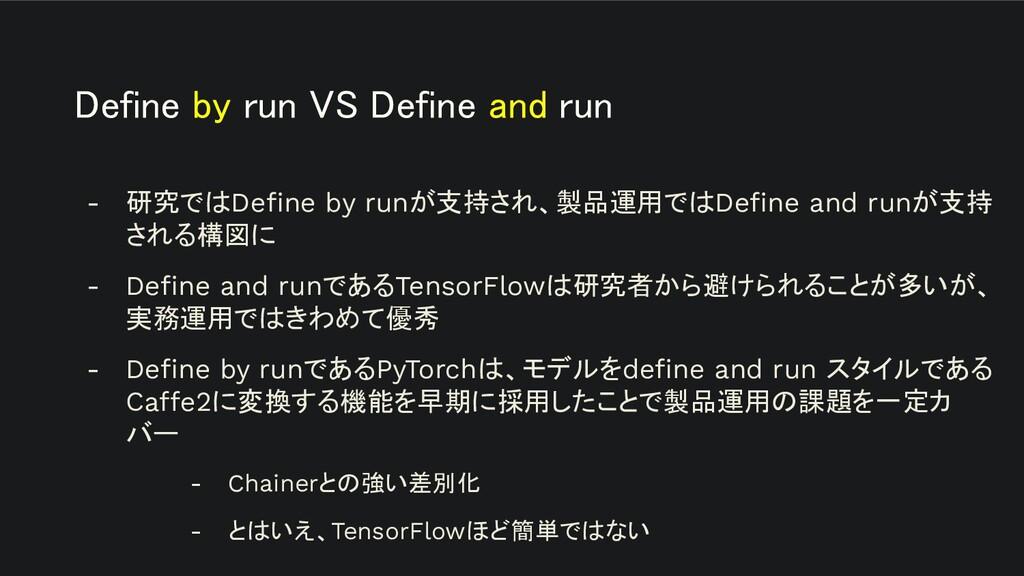 Define by run VS Define and run - 研究ではDefine by...