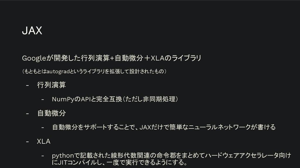 JAX Googleが開発した行列演算+自動微分+XLAのライブラリ (もともとはautog...