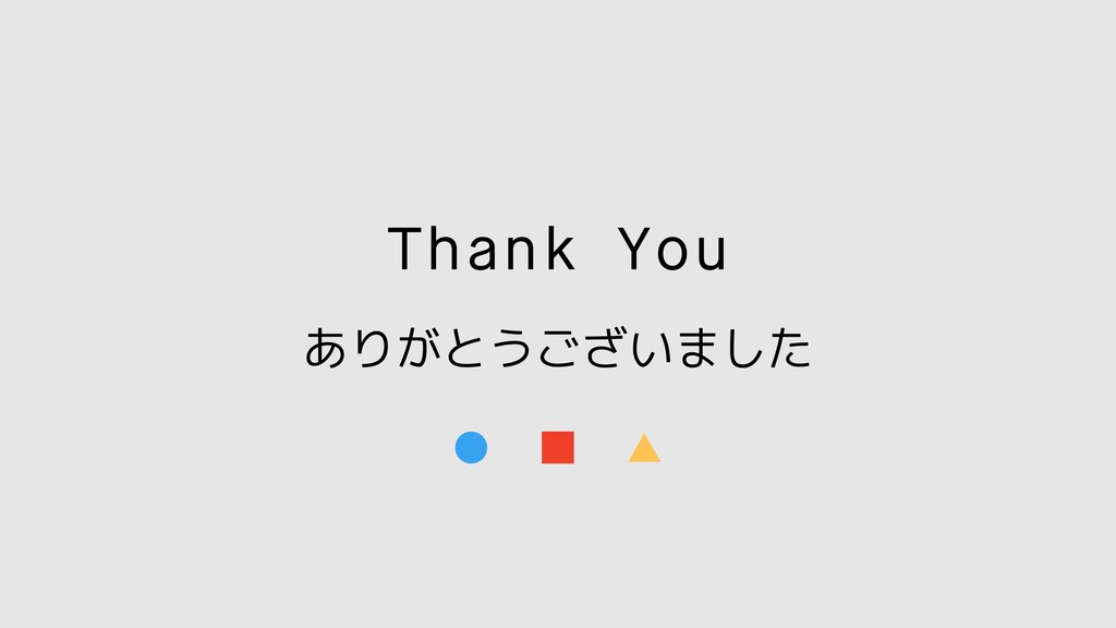 Thank You ありがとうございました