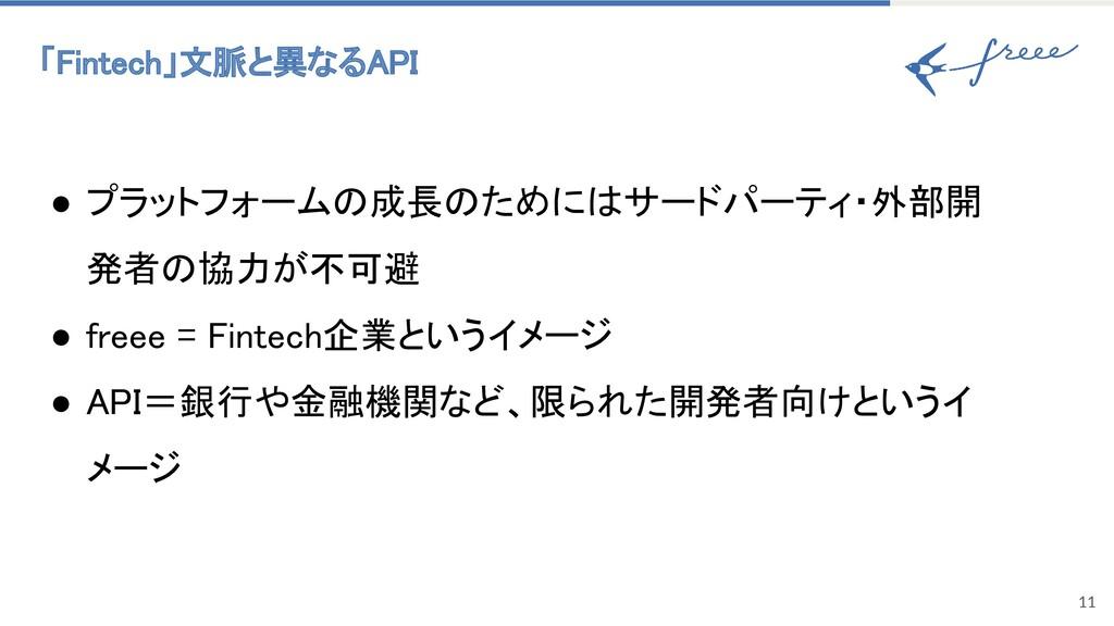 「Fintech」文脈と異なるAPI 11 ● プラットフォームの成長のためにはサードパーテ...