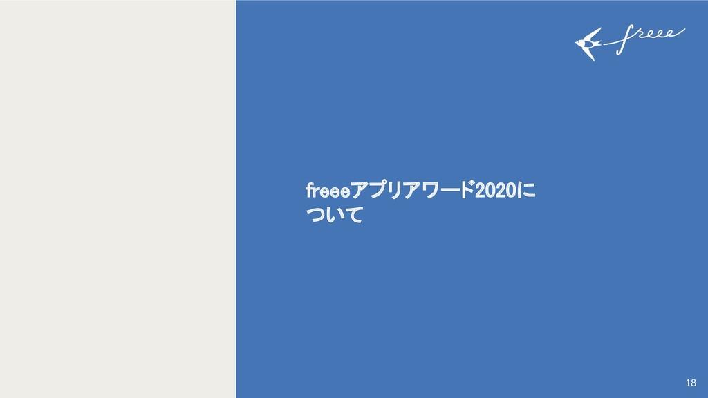 18 freeeアプリアワード2020に ついて
