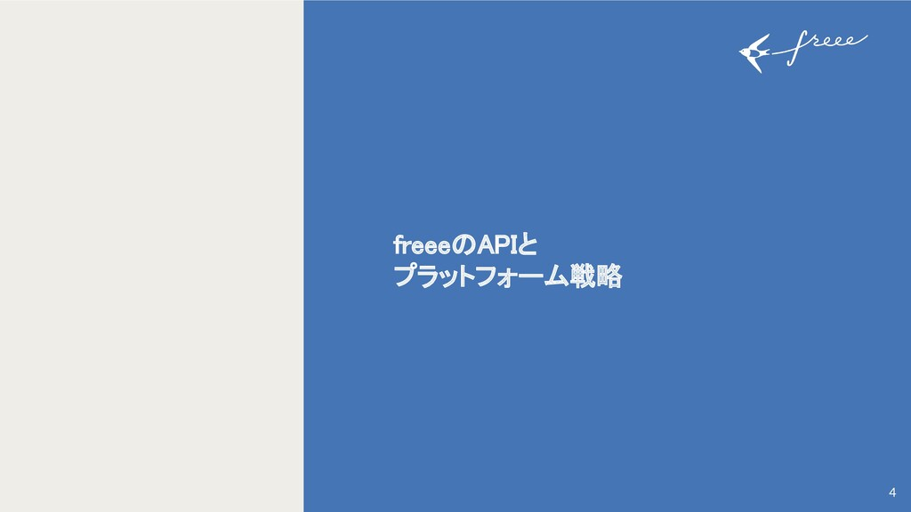 4 freeeのAPIと プラットフォーム戦略