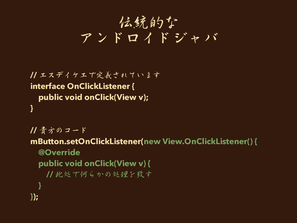 // エスデイケエで定義されています interface OnClickListener { ...