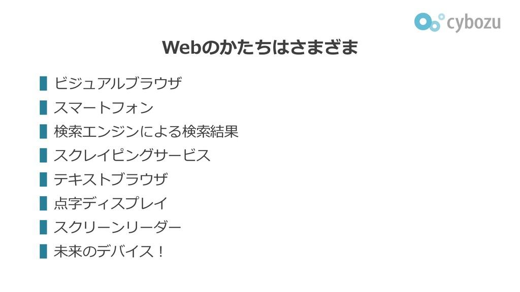 ▌ビジュアルブラウザ ▌スマートフォン ▌検索エンジンによる検索結果 ▌スクレイピングサービス...