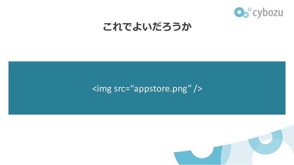 """これでよいだろうか <img src=""""appstore.png"""" />"""