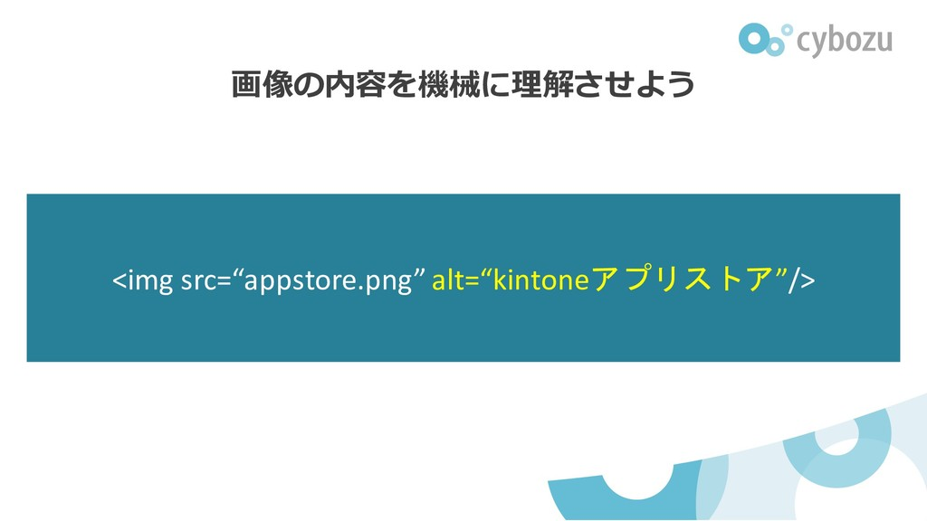 "<img src=""appstore.png"" alt=""kintoneアプリストア""/> 画..."