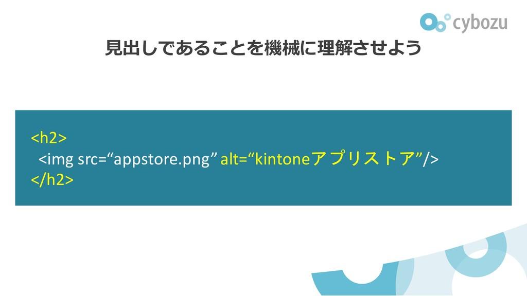 "<h2> <img src=""appstore.png"" alt=""kintoneアプリストア..."