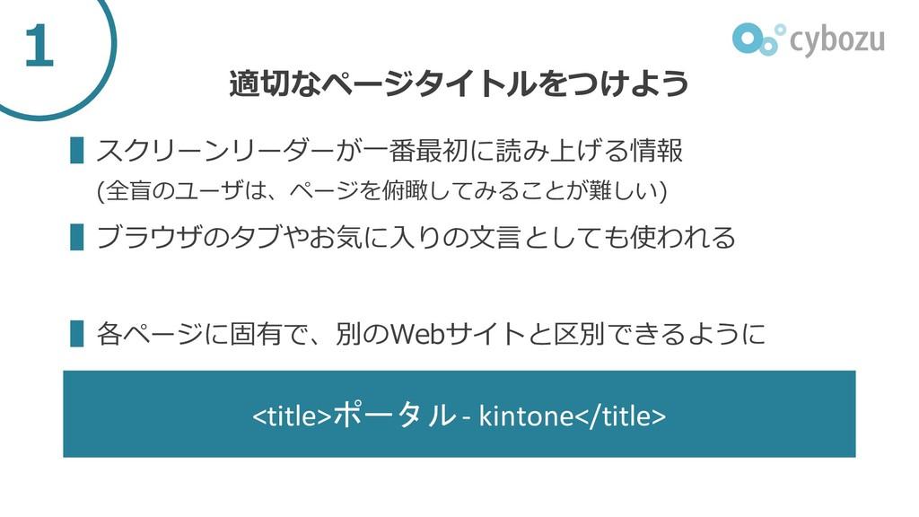 <title>ポータル- kintone</title> ▌スクリーンリーダーが一番最初に読み...