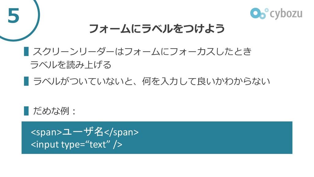 "<span>ユーザ名</span> <input type=""text"" /> ▌スクリーンリ..."