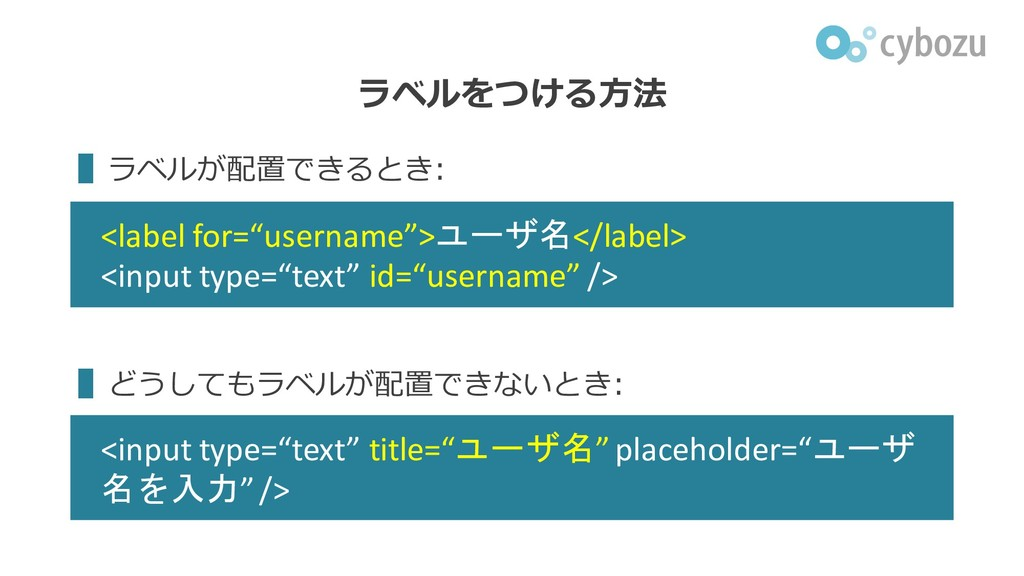 """<input type=""""text"""" title=""""ユーザ名""""placeholder=""""ユーザ..."""