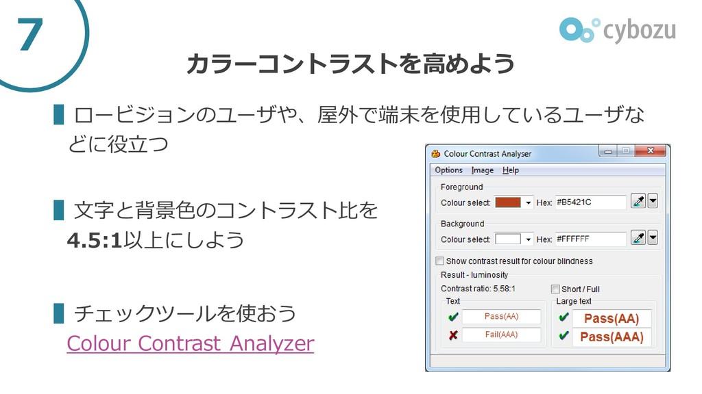 ▌ロービジョンのユーザや、屋外で端末を使用しているユーザな どに役立つ ▌文字と背景色のコント...