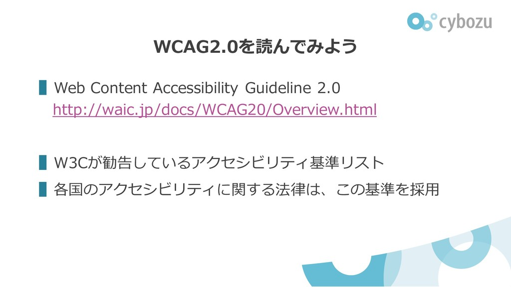 ▌Web Content Accessibility Guideline 2.0 http:/...