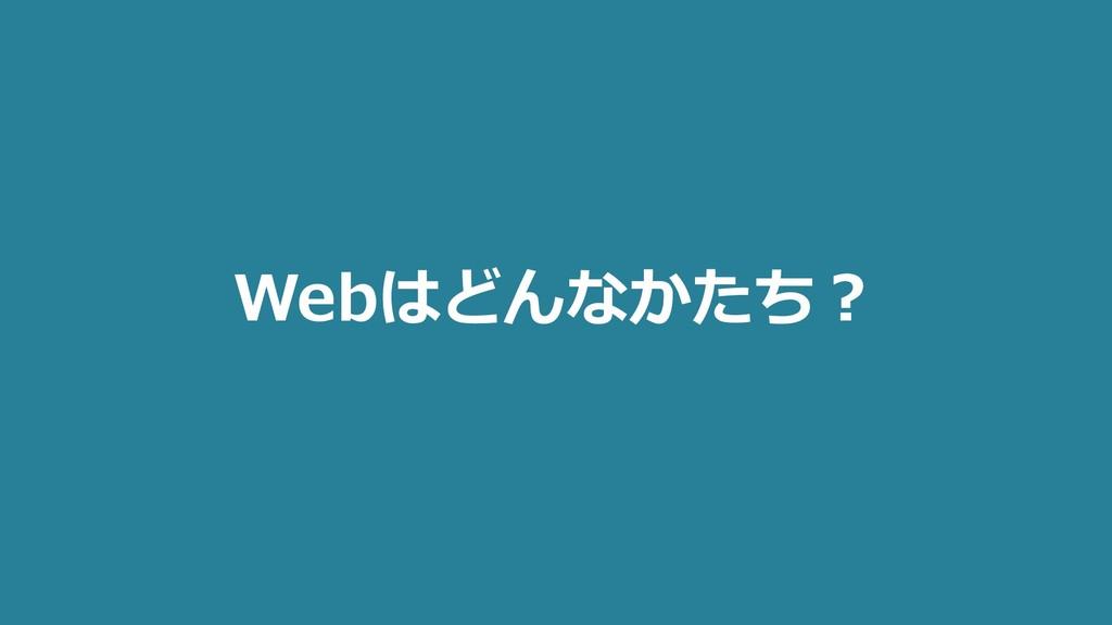 Webはどんなかたち?