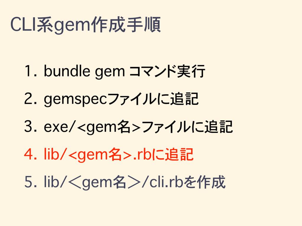 CLI系gem作成手順 1. bundle gem コマンド実行 2. gemspecファイル...