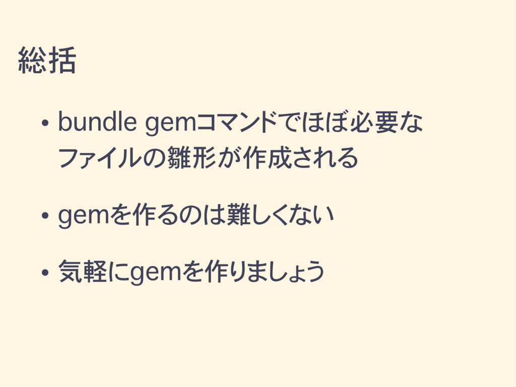 • bundle gemコマンドでほぼ必要な ファイルの雛形が作成される • gemを作るのは...