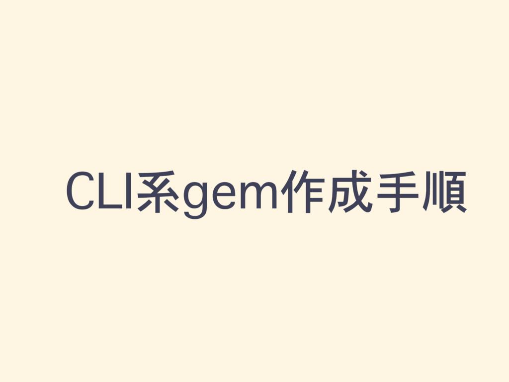 CLI系gem作成手順