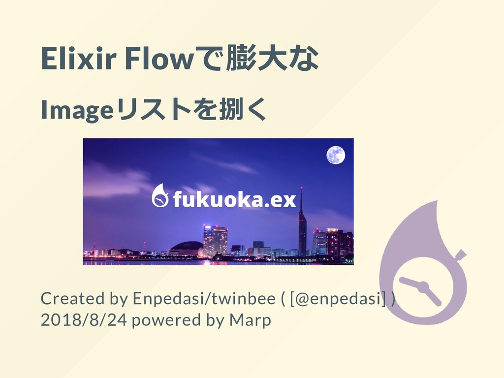 Elixir Flowで膨⼤な Imageリストを捌く Created by Enpedasi...