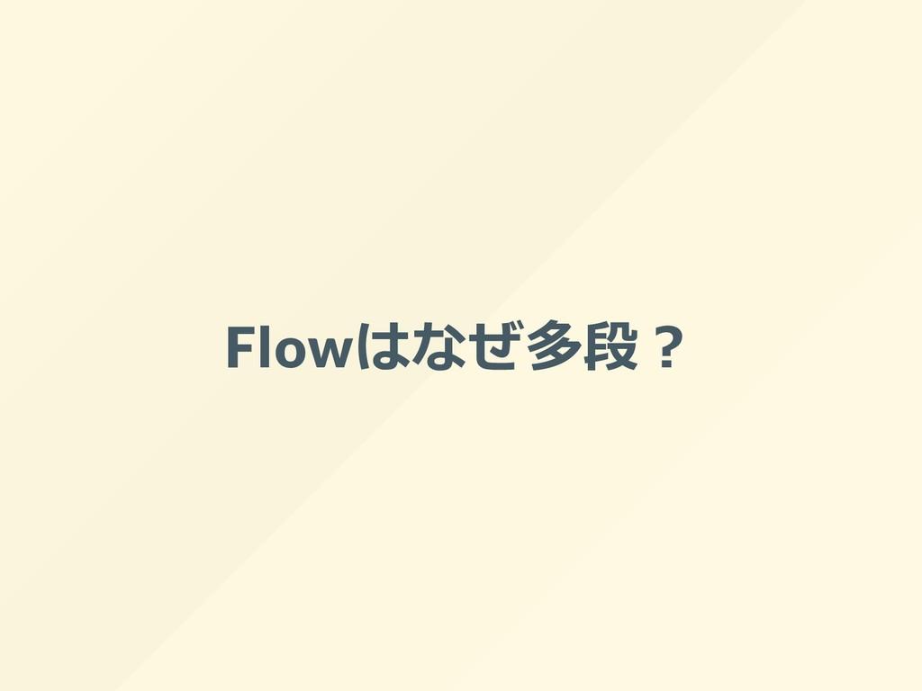 Flowはなぜ多段︖