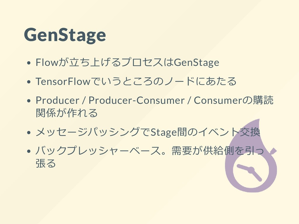 GenStage Flowが⽴ち上げるプロセスはGenStage TensorFlowでいうと...