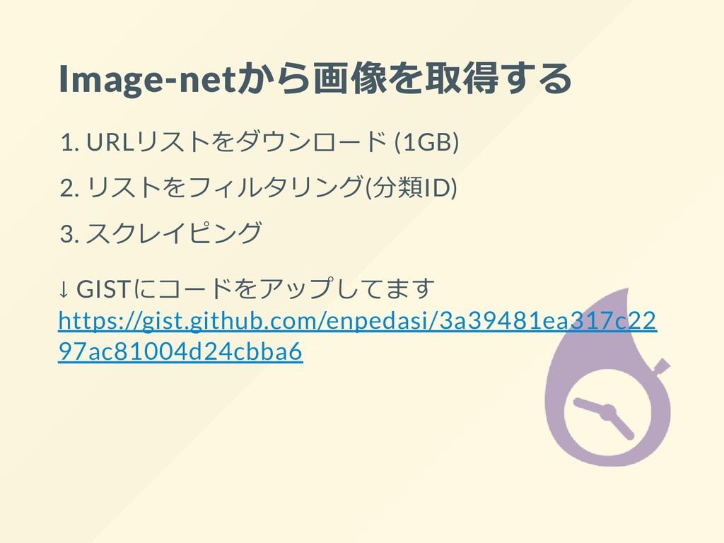 Image-netから画像を取得する 1. URLリストをダウンロード (1GB) 2. リス...