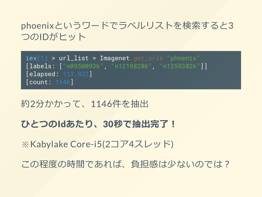 phoenixというワードでラベルリストを検索すると3 つのIDがヒット iex(1) > u...
