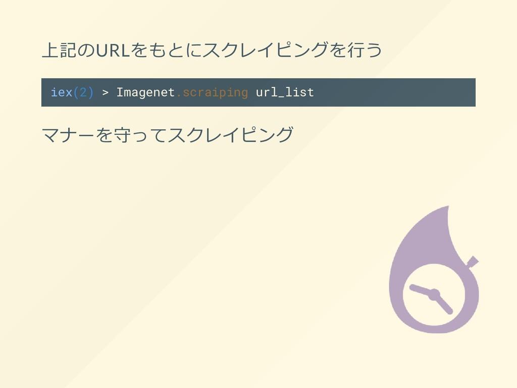 上記のURLをもとにスクレイピングを⾏う iex(2) > Imagenet.scraipin...