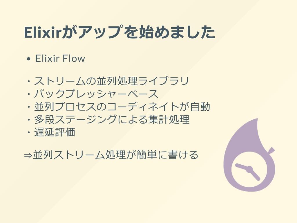 Elixirがアップを始めました Elixir Flow ・ストリームの並列処理ライブラリ ・...