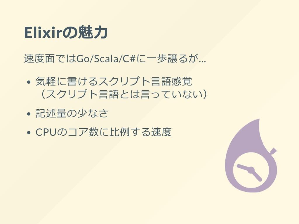 Elixirの魅⼒ 速度⾯ではGo/Scala/C#に⼀歩譲るが... 気軽に書けるスクリプト...