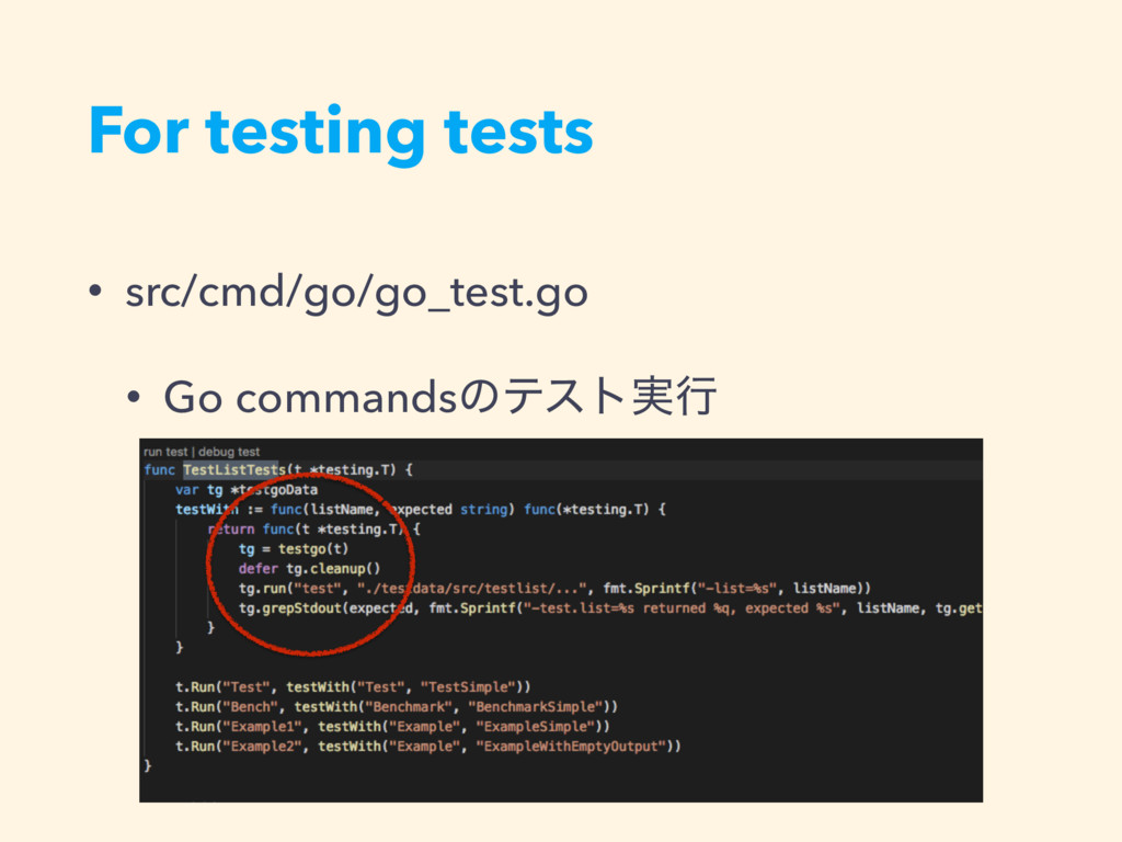 For testing tests • src/cmd/go/go_test.go • Go ...