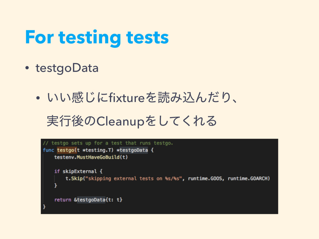 For testing tests • testgoData • ͍͍ײ͡ʹfixtureΛಡΈ...