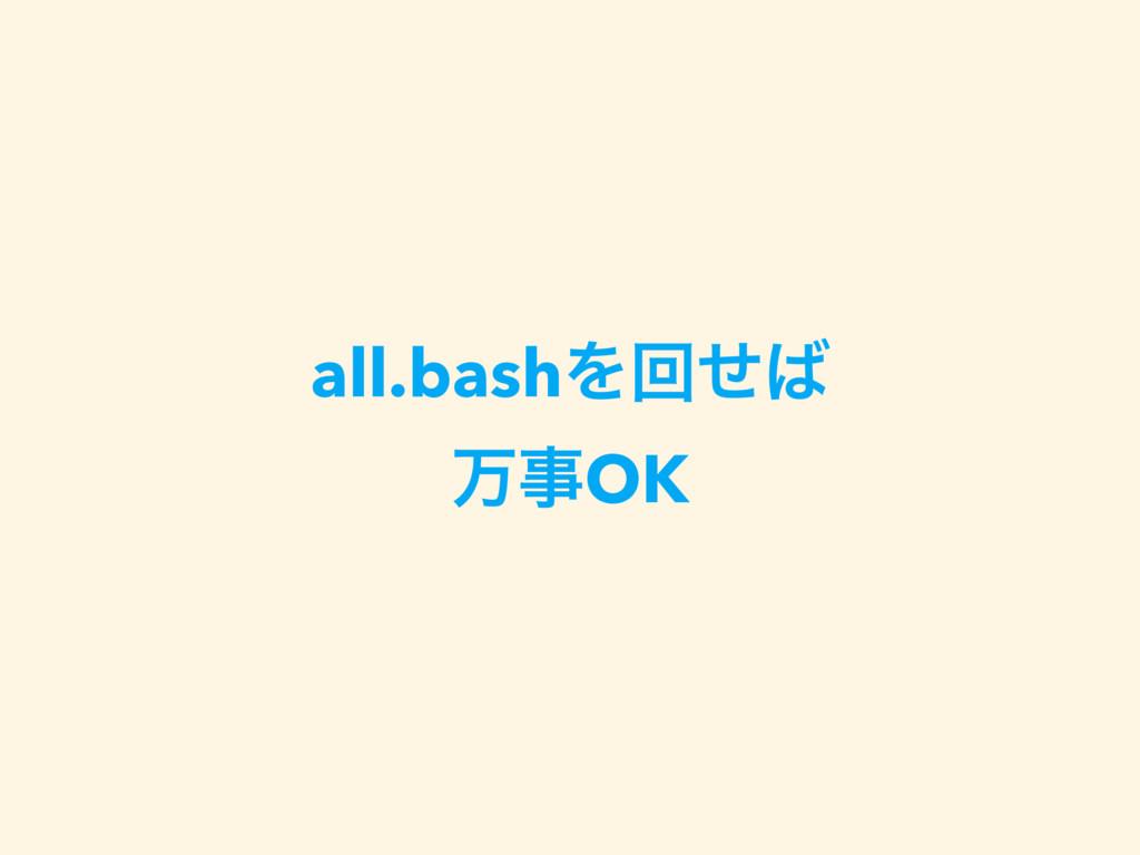 all.bashΛճͤ ສࣄOK
