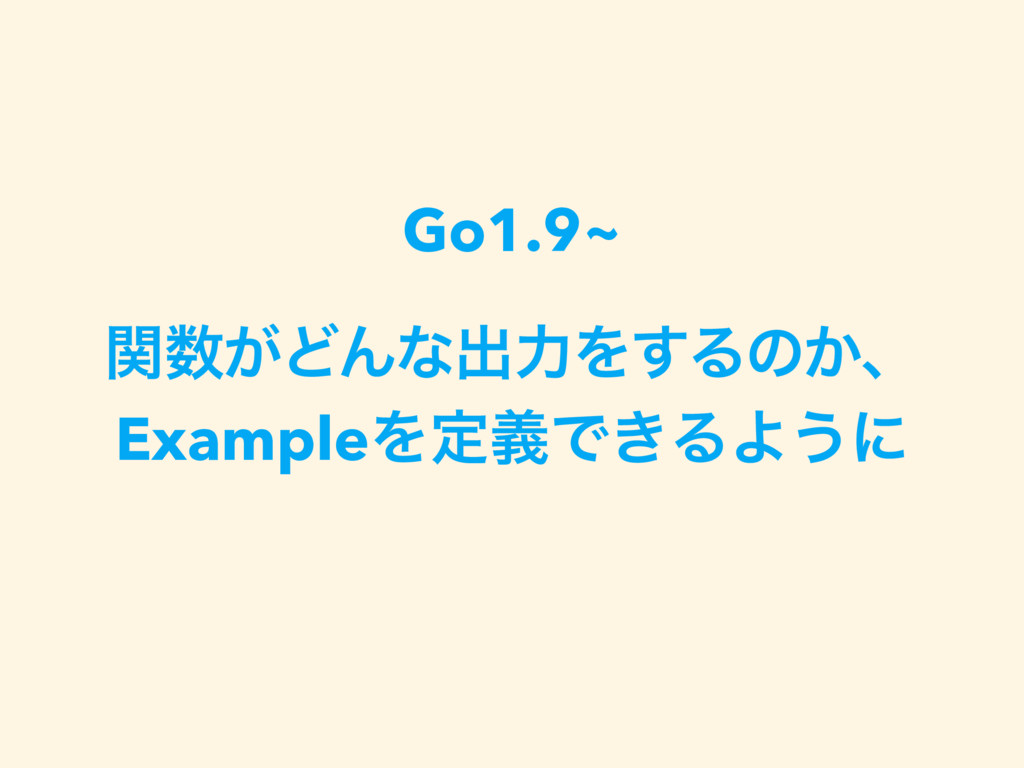 Go1.9~ ͕ؔͲΜͳग़ྗΛ͢Δͷ͔ɺ ExampleΛఆٛͰ͖ΔΑ͏ʹ