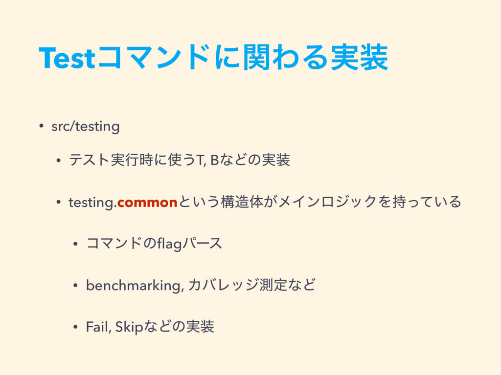 TestίϚϯυʹؔΘΔ࣮ • src/testing • ςετ࣮ߦʹ͏T, BͳͲͷ...