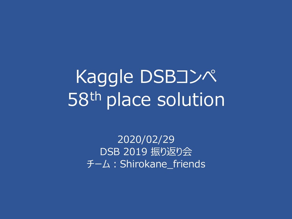 Kaggle DSBコンペ 58th place solution 2020/02/29 DS...
