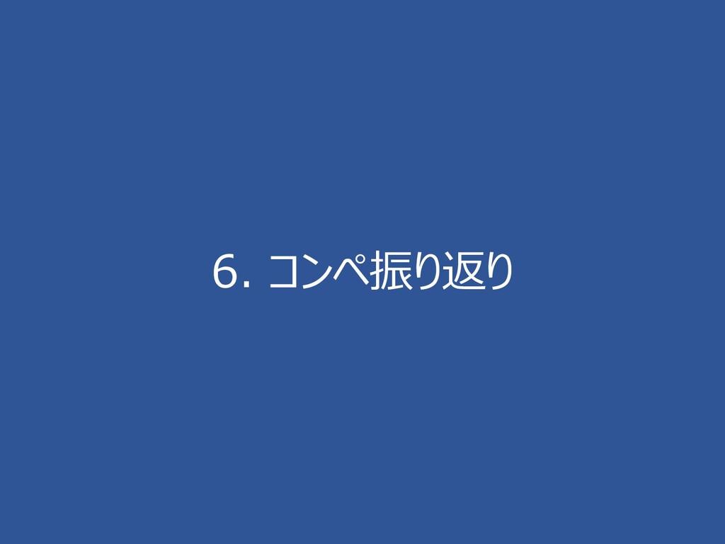6. コンペ振り返り