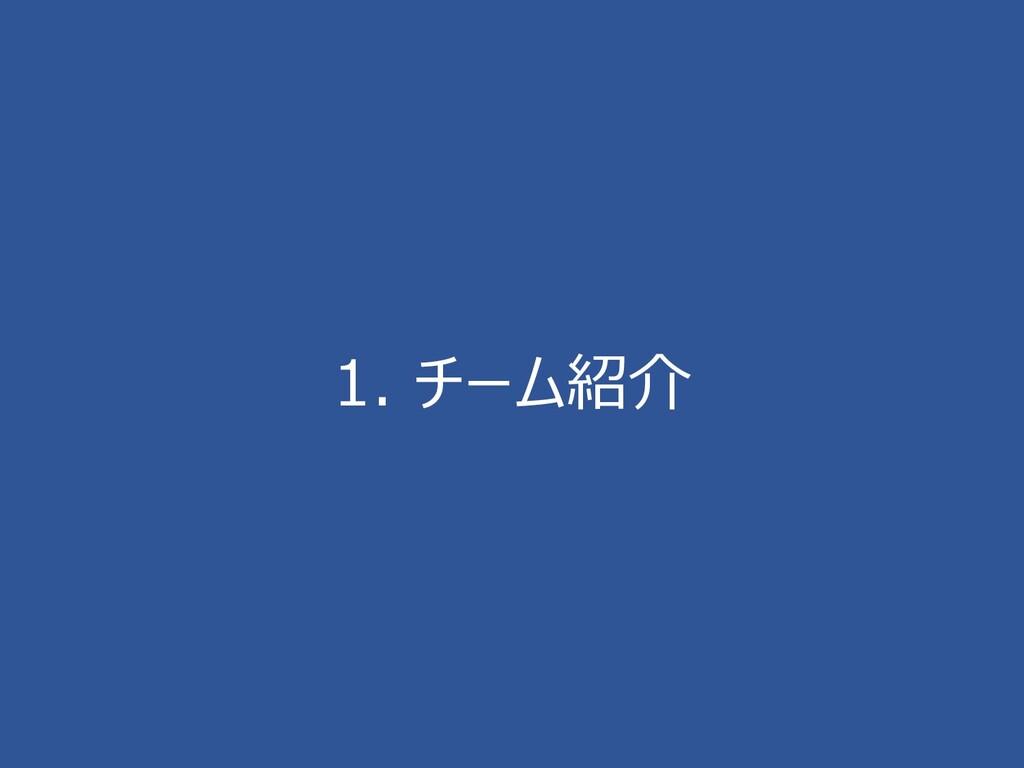 1. チーム紹介