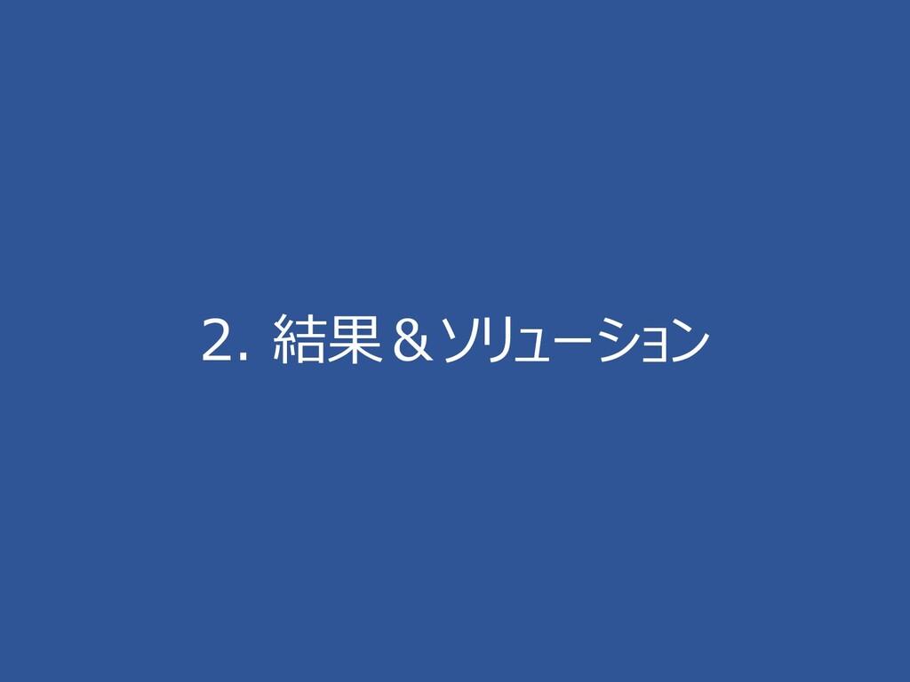 2. 結果&ソリューション