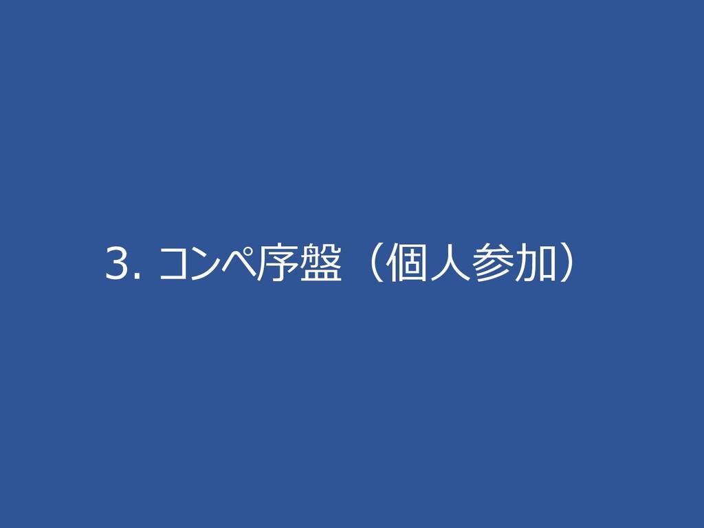 3. コンペ序盤(個人参加)