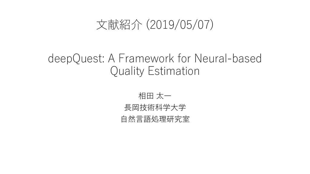 ⽂献紹介 (2019/05/07) deepQuest: A Framework for Ne...